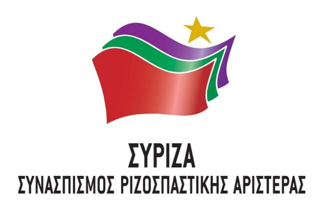 Syriza logo. Author: Pedrovillaf1991